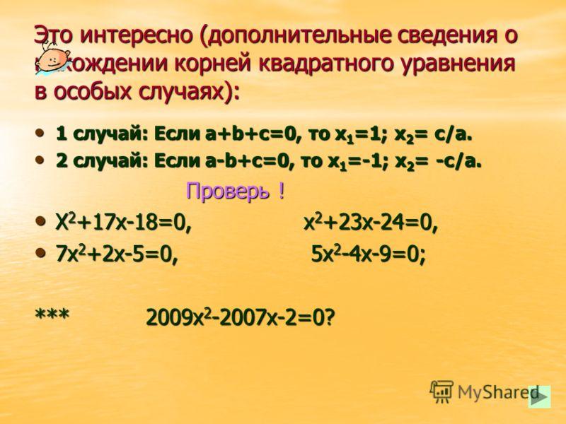 О теореме Виета О теореме Виета По праву достойна в стихах быть воспета О свойствах корней теорема Виета. Что лучше скажи, постоянства такого Умножишь ты корни, и дробь уж готова: В числителе «с», в знаменателе «а». И сумма корней тоже дроби равна, Х