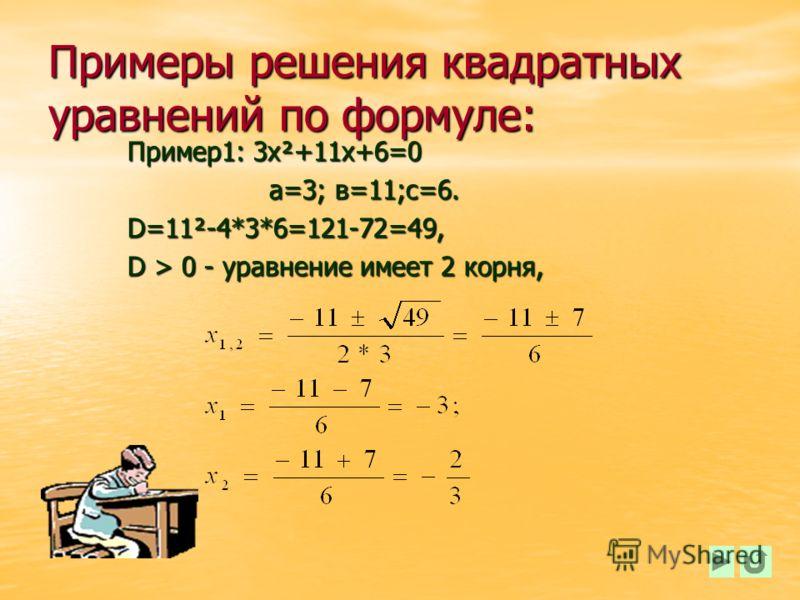 Назови коэффициенты a, b и c в следующих уравнениях: Назови коэффициенты a, b и c в следующих уравнениях: a)5x 2 – 4x + 3 = 0 b) x 2 – 1= 0 c) –x 2 + 11x = 0 d) 4x – 2 + x 2 = 0. Какие из этих уравнений полные? Какие из этих уравнений полные? Какие п