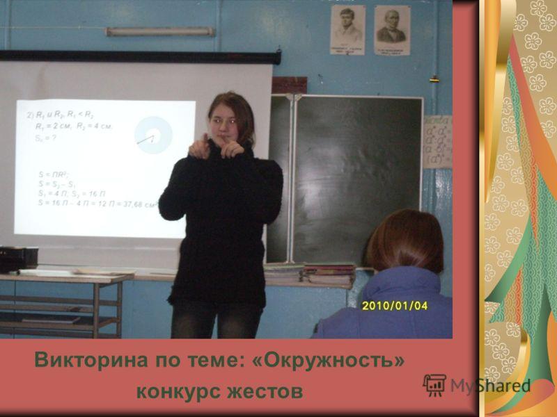Викторина по теме: «Окружность» конкурс жестов