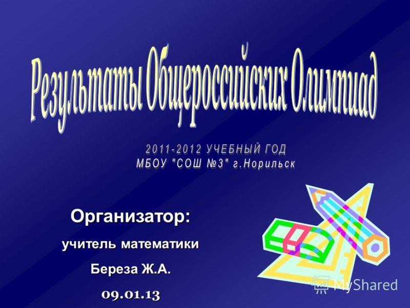 Организатор: учитель математики Береза Ж.А. 09.01.13