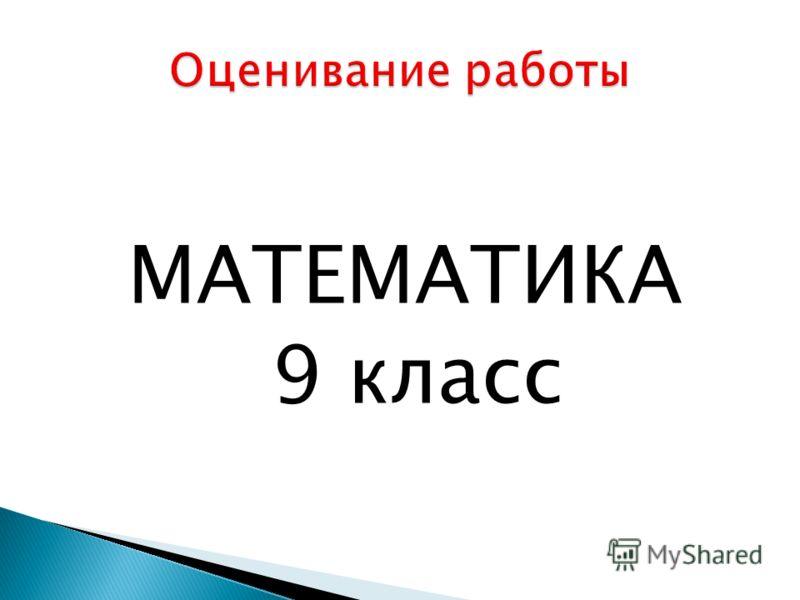 МАТЕМАТИКА 9 класс