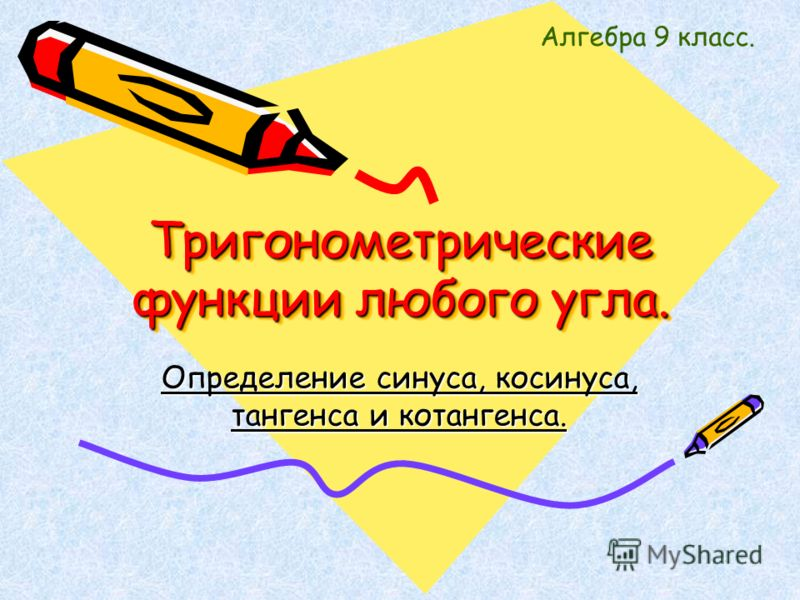 Алгебра 9 класс тригонометрия: dentmarketing.ru/obuchenie/referati/algebra-9-klass-trigonometriya...