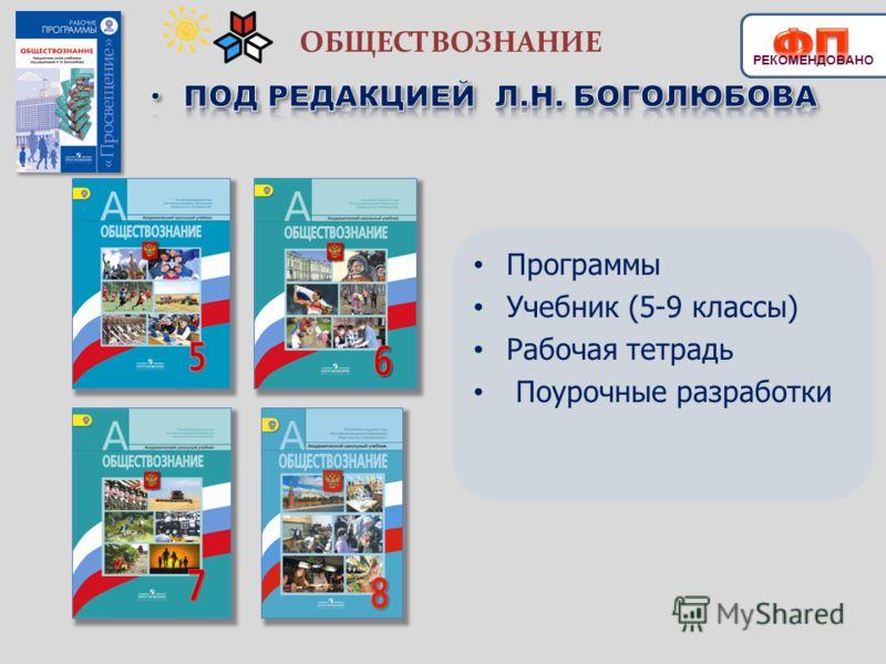 ОБЩЕСТВОЗНАНИЕ Программы Учебник (5-9 классы) Рабочая тетрадь Поурочные разработки