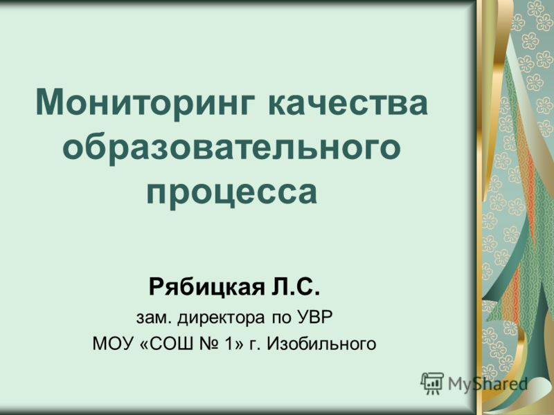 Мониторинг качества образовательного процесса Рябицкая Л.С. зам. директора по УВР МОУ «СОШ 1» г. Изобильного