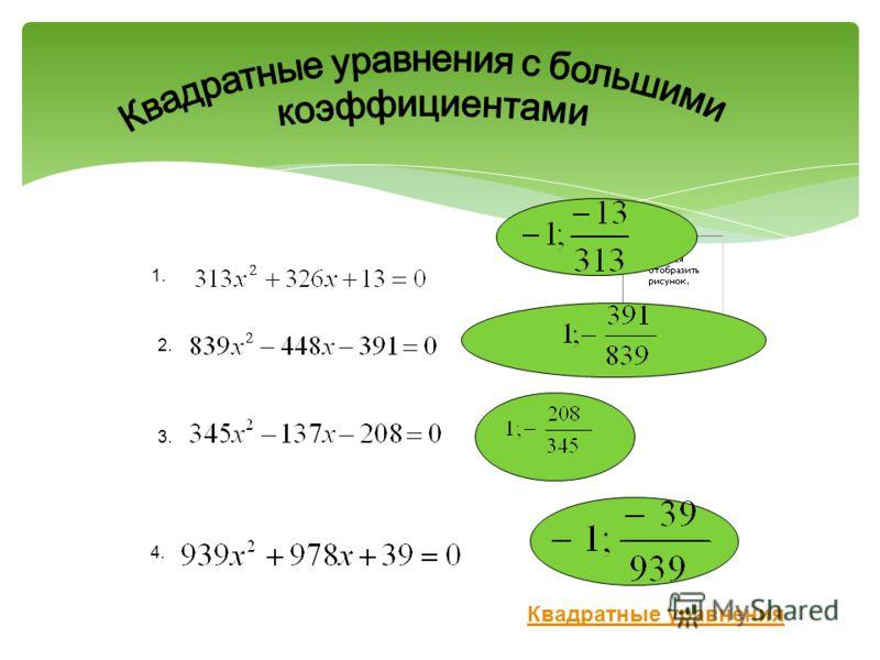 1. 2. 3. 4. Квадратные уравнения