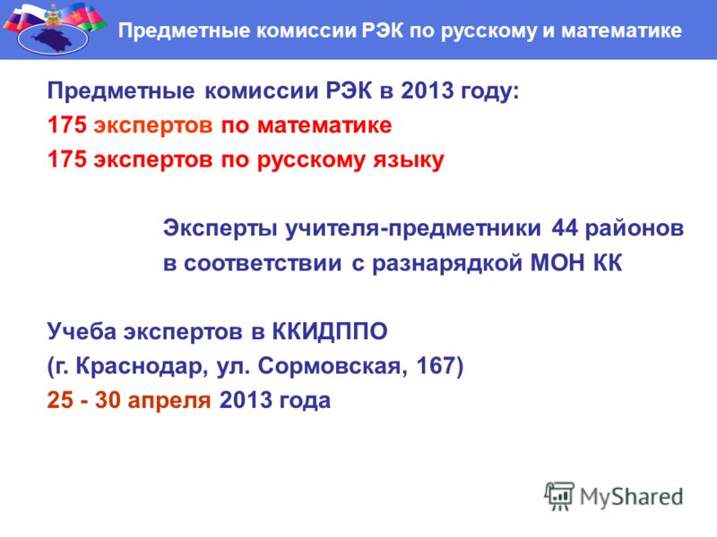 Предметные комиссии РЭК по русскому и математике Предметные комиссии РЭК в 2013 году: 175 экспертов по математике 175 экспертов по русскому языку Эксперты учителя-предметники 44 районов в соответствии с разнарядкой МОН КК Учеба экспертов в ККИДППО (г