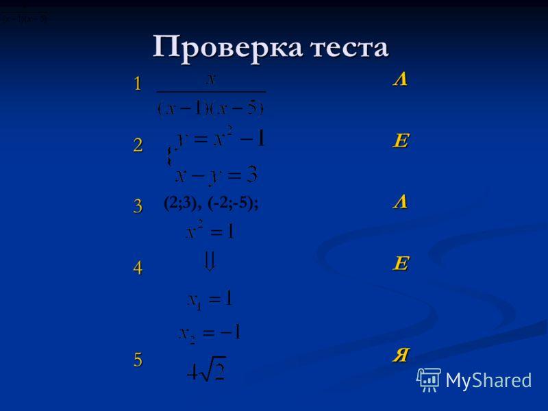 Проверка теста Л Е Л Е Я (2;3), (-2;-5); 12345