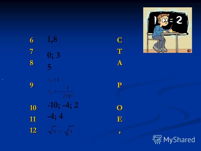 6789101112 С Т А Р О Е, 1,8 0; 3 5 -10; -4; 2 -4; 4.