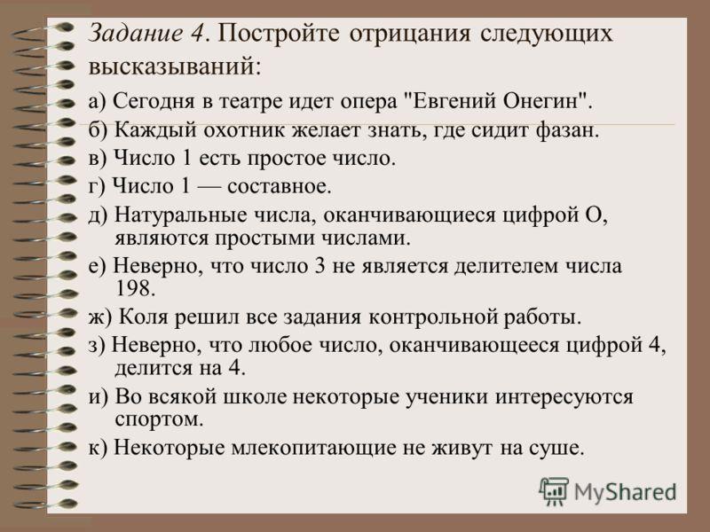 Задание 4. Постройте отрицания следующих высказываний: а) Сегодня в театре идет опера