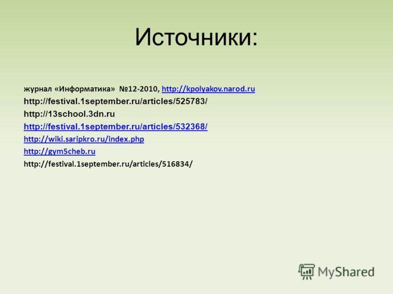Источники: журнал «Информатика» 12-2010, http://kpolyakov.narod.ruhttp://kpolyakov.narod.ru http://festival.1september.ru/articles/525783/ http://13school.3dn.ru http://festival.1september.ru/articles/532368/ http://wiki.saripkro.ru/index.php http://