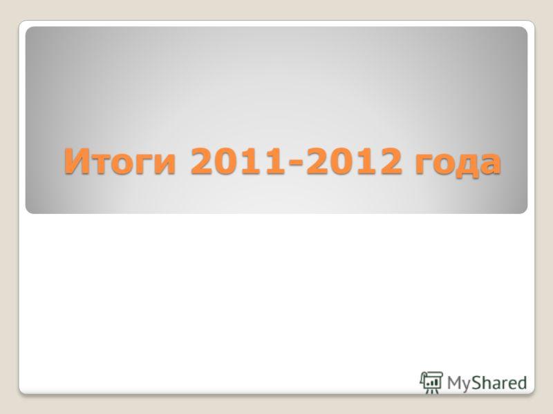 Итоги 2011-2012 года