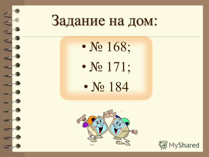 Задание на дом: 168; 171; 184