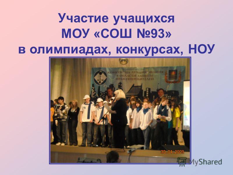 Участие учащихся МОУ «СОШ 93» в олимпиадах, конкурсах, НОУ