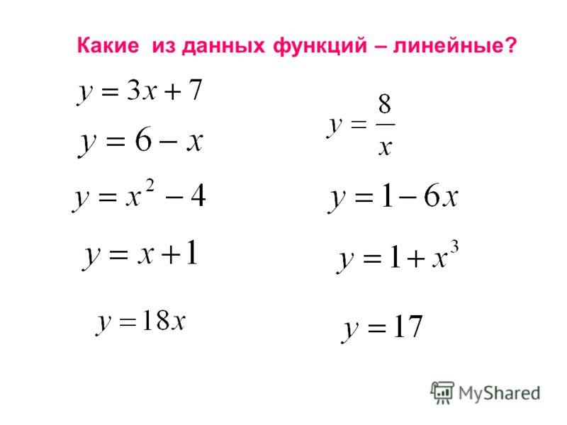 Какие из данных функций – линейные?