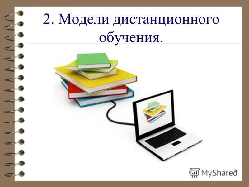 2. Модели дистанционного обучения. 9