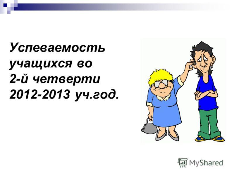 Успеваемость учащихся во 2-й четверти 2012-2013 уч.год.
