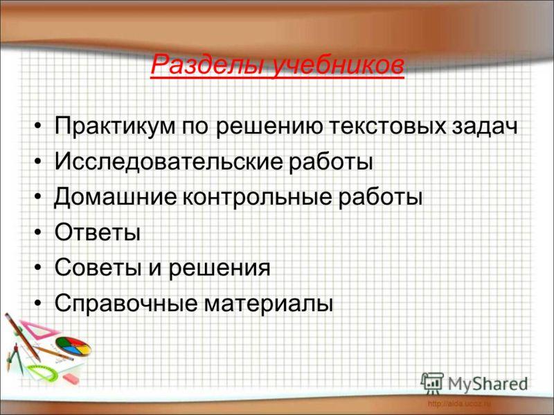 Презентация на тему УМК Алгебра класс Алгебра класс  12 Разделы учебников Практикум по решению текстовых задач Исследовательские работы Домашние контрольные