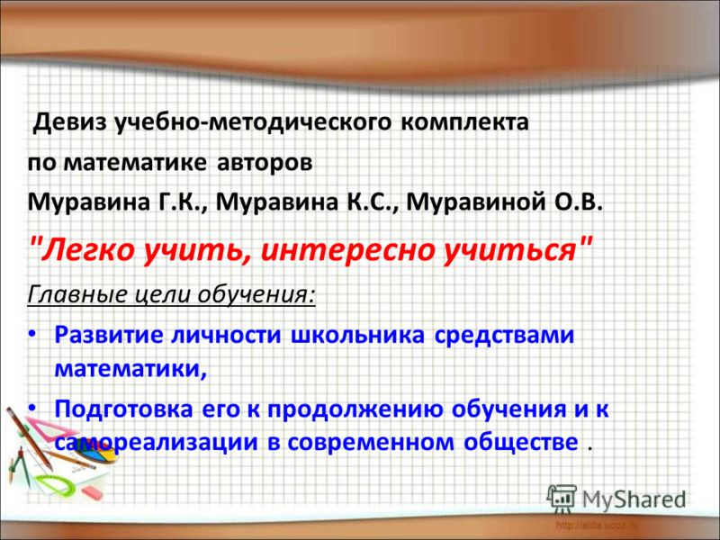 Девиз учебно-методического комплекта по математике авторов Муравина Г.К., Муравина К.С., Муравиной О.В.