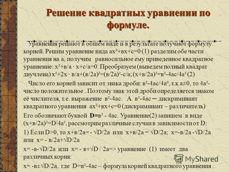 Приведенные квадратные уравнения – это уравнения, в которых первый коэффициент равен единице. Пример: х²+10х+25=0, это уравнение представим в виде квадрата двучлена (х+5)²=0, х+5=0, х=-5, т.е мы выделили квадрат двучлена Ответ: х= - 5. Пример: х²+8х-