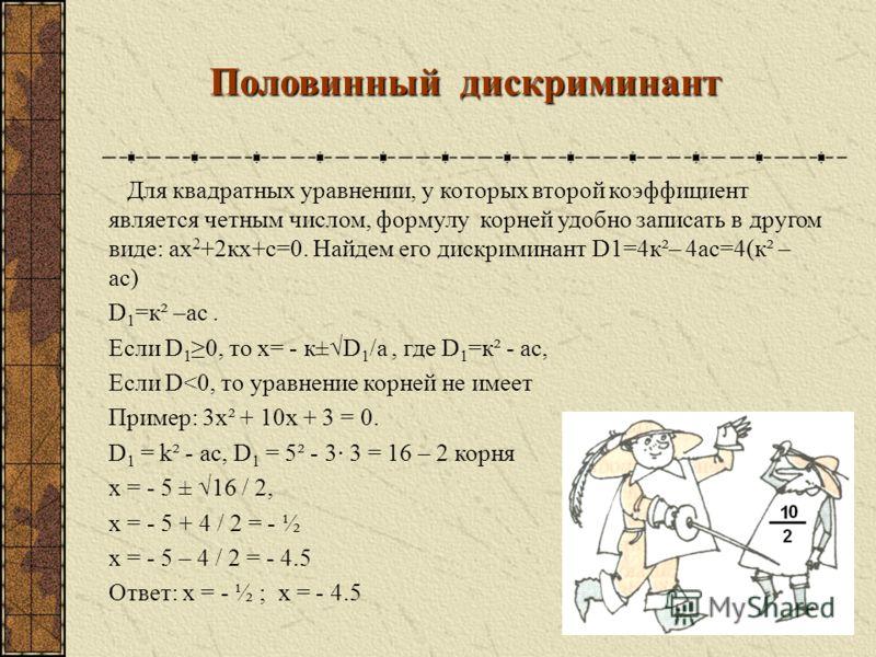 2) Если D=0, то уравнение (2) имеет вид: (х+в/2а)²=0, х+в/2а х= - в/2а уравнение (1) имеет два одинаковых корня -в/2а => формула квадратного уравнения имеет вид х= - в±D/2а ; х= - в±D/2а; х= - в/2а. 3]Если D уравнение (1) не имеет корней. Пример: 2х²