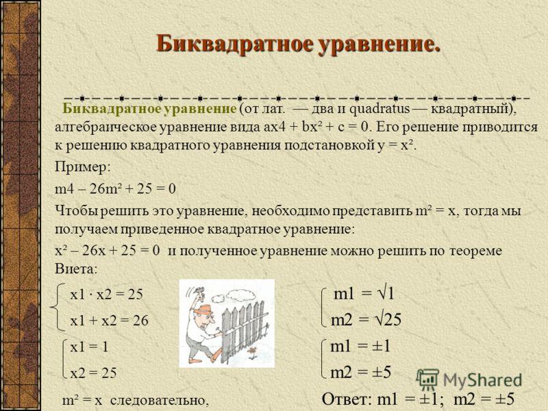 1. Замена одного выражения другим, тождественно ему равным: (х+1)²=2х+5, заменим х²+2х+1=2х+5. 2. Перенос слагаемых из одной части другую с заменой знака на противоположный (х²+2х) – 2х - 5+1=0, х² – 4=0. 3. Умножение или деление обеих частей равенст