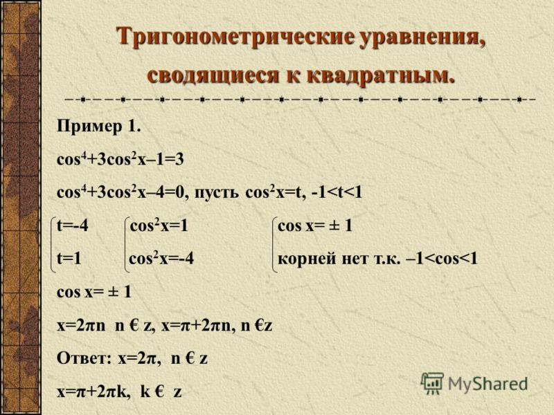Биквадратное уравнение (от лат. два и quadratus квадратный), алгебраическое уравнение вида ax4 + bx² + c = 0. Его решение приводится к решению квадратного уравнения подстановкой y = x². Пример: m4 – 26m² + 25 = 0 Чтобы решить это уравнение, необходим