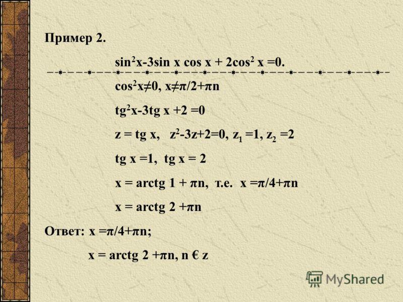 Тригонометрические уравнения, сводящиеся к квадратным. Пример 1. cos 4 +3cos 2 x–1=3 cos 4 +3cos 2 x–4=0, пусть cos 2 x=t, -1