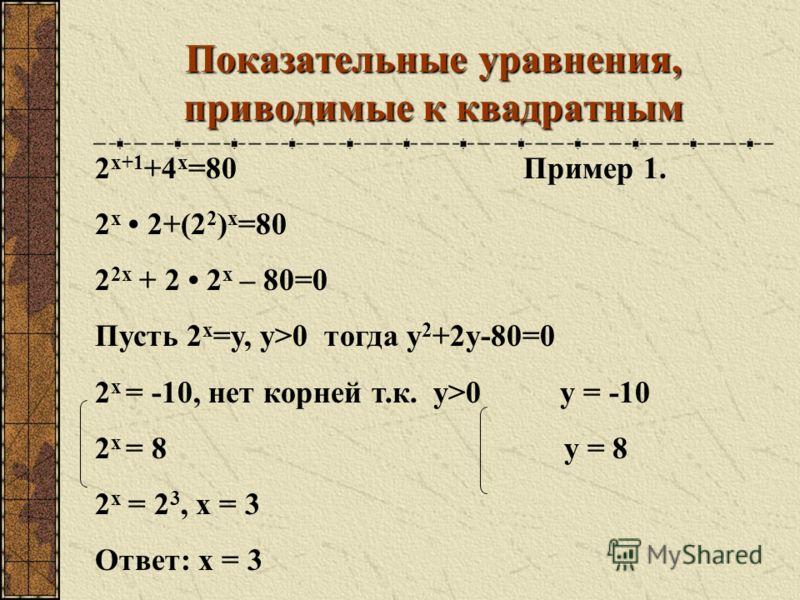 Пример 2. sin 2 x-3sin x cos x + 2cos 2 x =0. cos 2 x0, xπ/2+πn tg 2 x-3tg x +2 =0 z = tg x, z 2 -3z+2=0, z 1 =1, z 2 =2 tg x =1, tg x = 2 x = arctg 1 + πn, т.е. x =π/4+πn x = arctg 2 +πn Ответ: x =π/4+πn; x = arctg 2 +πn, n z