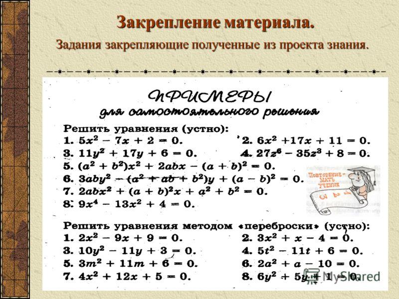 x 4 -5x-6 x+1 - x 4 +x 3 x 3 -x 2 +x-6, т.е. (x+1)(x 3 -x 2 +x-6)=0 -x 3 - -x 3 -x 2 x 3 -x 2 +x-6 x-2 x 2 -5x - x 3 -2x 2 x 2 +x+3 - x 2 +x x 2 +x -6x-6 - x 2 -2x - -6x-6 3x-6 0 - 3x-6 0 (x+1)(x-2)(x 2 +x+3)=0 x 2 +x+3 0, т.к. D=1-12