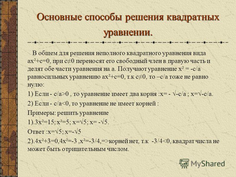 Квадратным уравнением называется уравнение вида ах 2 +вх+с=0, где х – независимая переменная; а, в, с – некоторые числа, причем а0. а – первый коэффициент, в – второй, с – свободный член. Квадратное уравнение называется ещё уравнением второй степени.