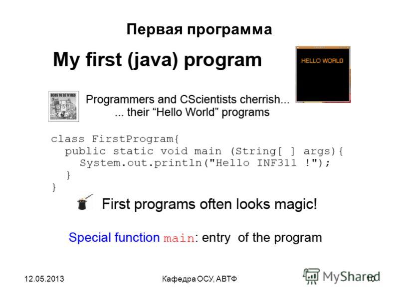 12.05.2013Кафедра ОСУ, АВТФ9 Жизненный цикл программы на Java