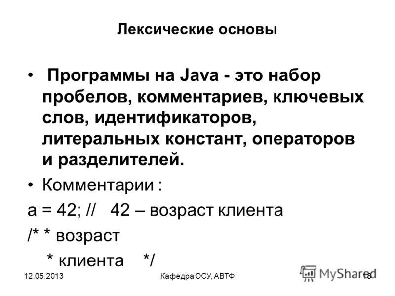 12.05.2013Кафедра ОСУ, АВТФ17 Лексические основы