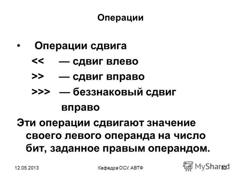 12.05.2013Кафедра ОСУ, АВТФ31 Операции Побитовые логические операции & побитовое 'и' | побитовое 'или' ^ побитовое 'исключающее или' ~ побитовое отрицание