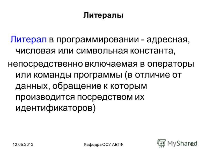 12.05.2013Кафедра ОСУ, АВТФ39 Операции Implicit casting