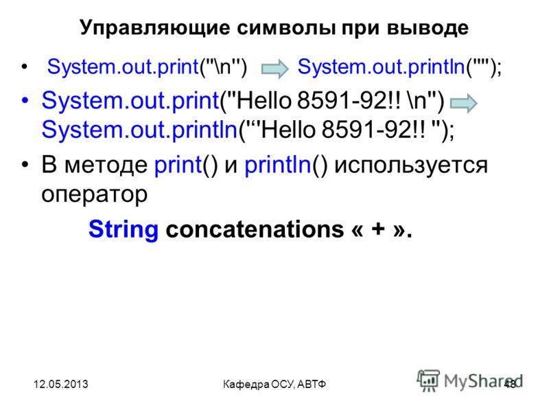 12.05.2013Кафедра ОСУ, АВТФ47 Литералы Строковые литералы состоят из набора символов и записываются в двойных кавычках. Длина может быть нулевой или сколь угодно большой. Любой символ может быть представлен специальной последовательностью, начинающей