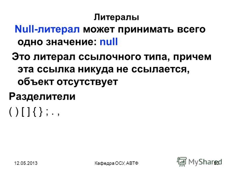 12.05.2013Кафедра ОСУ, АВТФ49 Управляющие символы при выводе int a=1, b=-2; System.out.print(