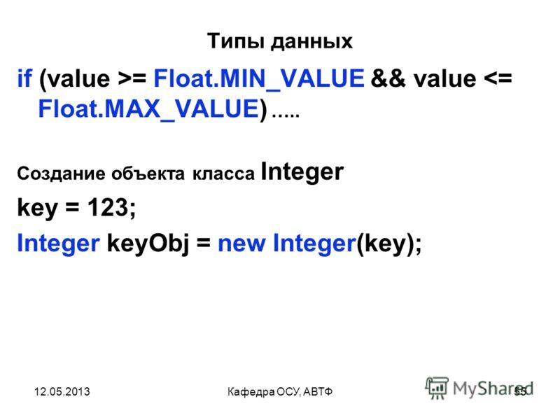12.05.2013Кафедра ОСУ, АВТФ54 Типы данных