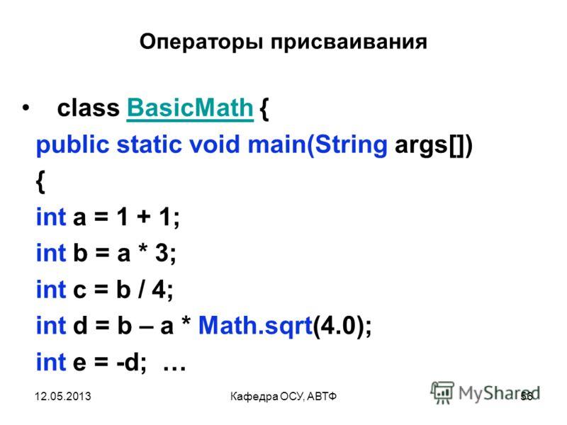 12.05.2013Кафедра ОСУ, АВТФ55 Типы данных if (value >= Float.MIN_VALUE && value