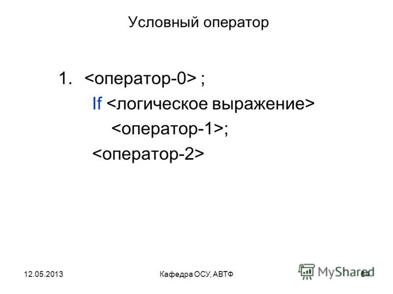 12.05.2013Кафедра ОСУ, АВТФ63 Условный оператор TrueFalse