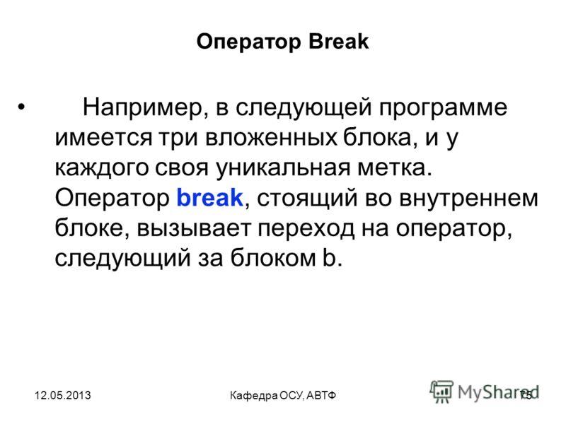 12.05.2013Кафедра ОСУ, АВТФ74 Оператор Break