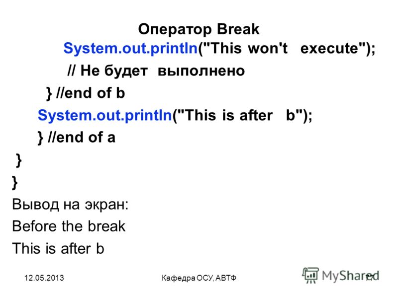 12.05.2013Кафедра ОСУ, АВТФ76 Оператор Break public class Break { public static void main(String args[]) { boolean t = true; a: { // блок а b:{ //блок b c:{ //блок c System.out.println(