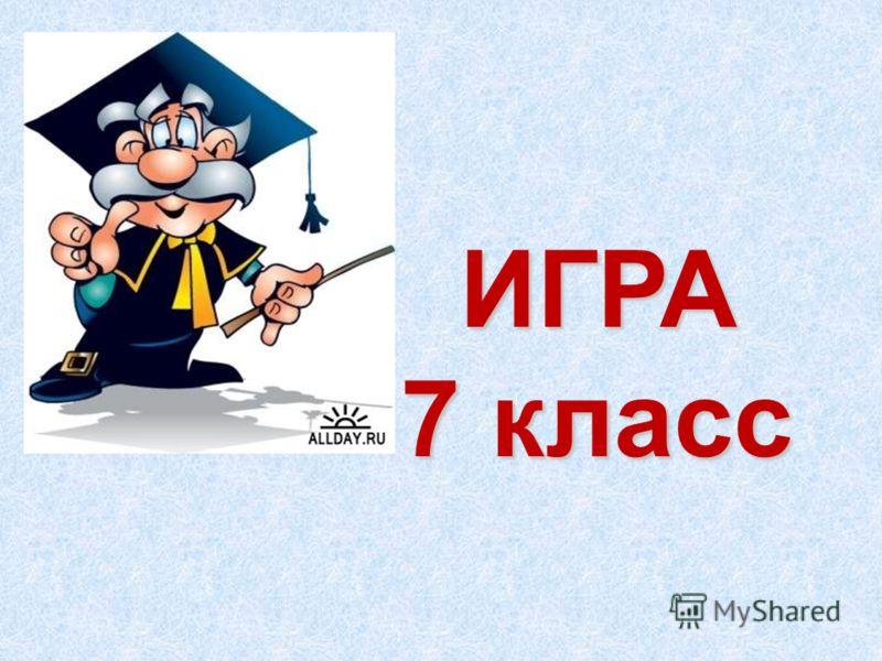 ИГРА 7 класс