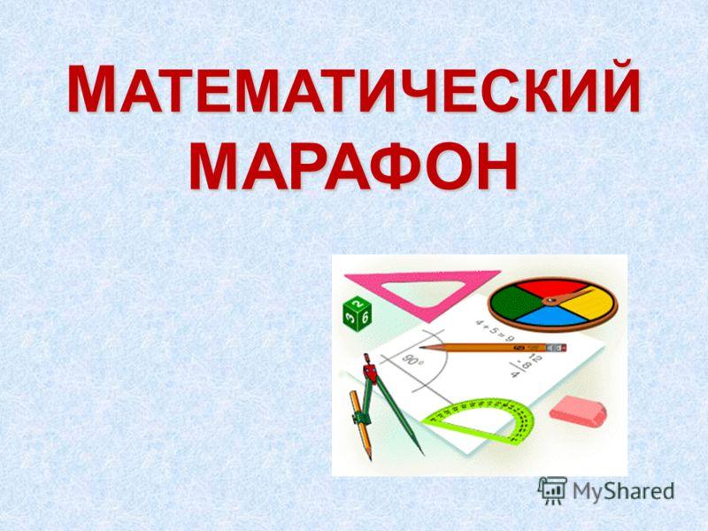 М АТЕМАТИЧЕСКИЙ МАРАФОН