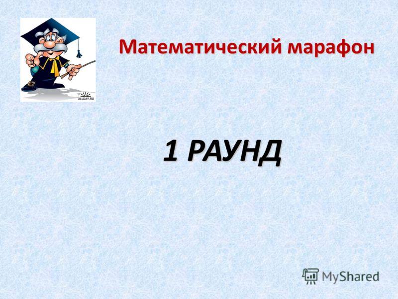 1 РАУНД Математический марафон