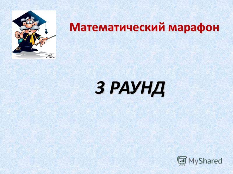 3 РАУНД Математический марафон