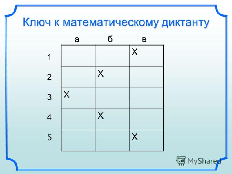 Ключ к математическому диктанту а б в 1234512345 X X X X X