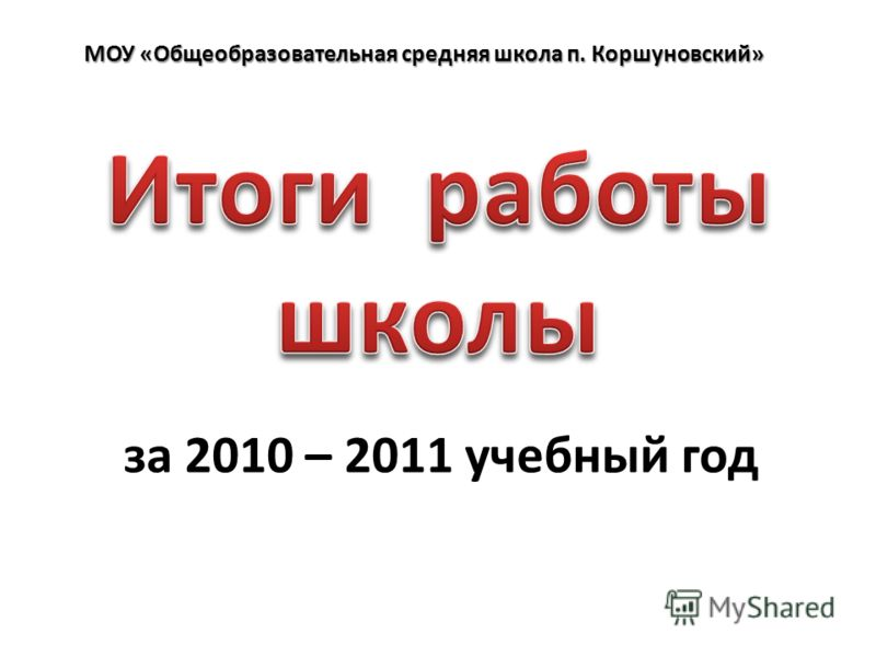 за 2010 – 2011 учебный год МОУ «Общеобразовательная средняя школа п. Коршуновский»