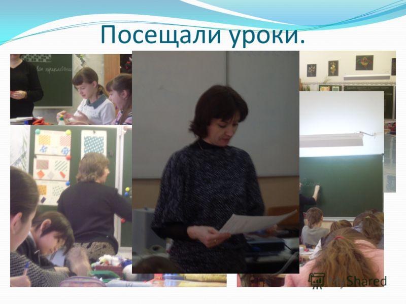 Посещали уроки.