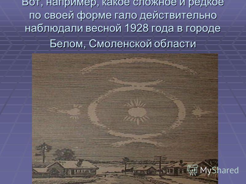 Вот, например, какое сложное и редкое по своей форме гало действительно наблюдали весной 1928 года в городе Белом, Смоленской области