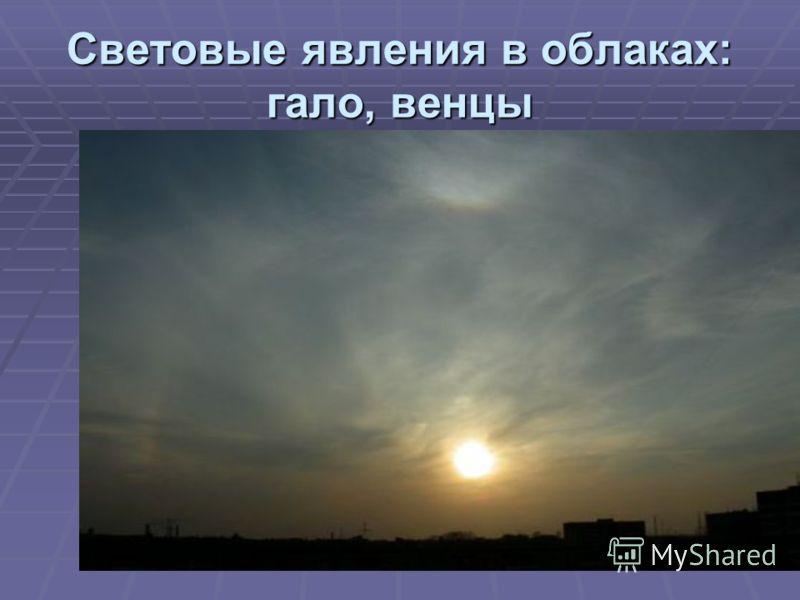 Световые явления в облаках: гало, венцы